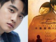 DO de EXO (Do Kyung Soo) confirma su papel en el remake coreano de la película taiwanesa «Secret»