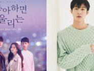 El actor Ki Do Hun aparecerá en el K-Drama «Love Alarm 2» como el desarrollador de la aplicación