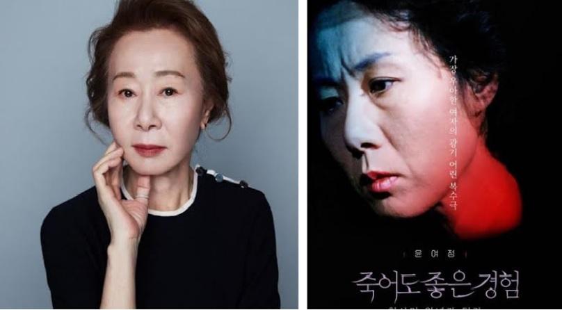 Una película nunca antes lanzada de Youn Yuh Jung de 1990 llegará a los cines en julio
