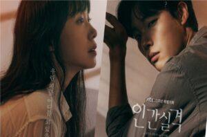 Ryu Jun Yeol y Jeon Do Yeon se muestran pensativos en el póster de 'Lost'